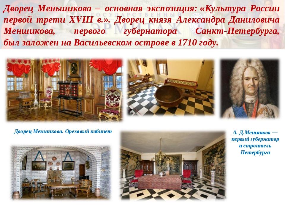 Дворец Меньшикова – основная экспозиция:«Культура России первой трети XVIII...