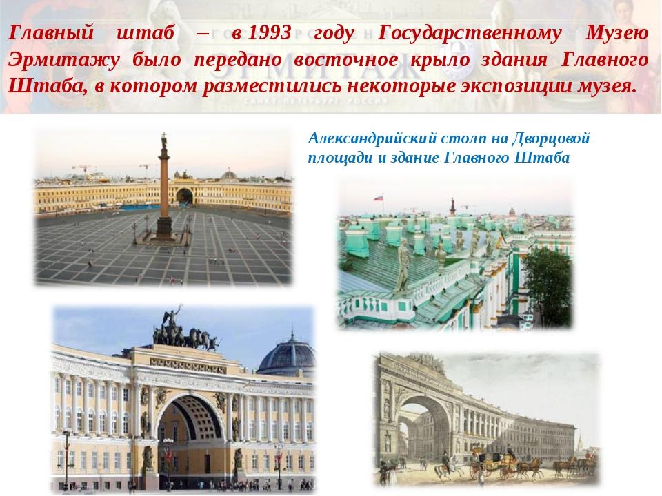 Главный штаб – в1993 году Государственному Музею Эрмитажу было передано вост...