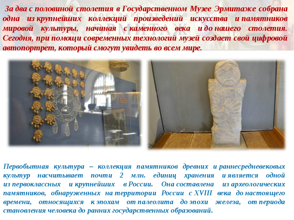 Задвасполовиной столетия вГосударственном Музее Эрмитаже собрана одна из...