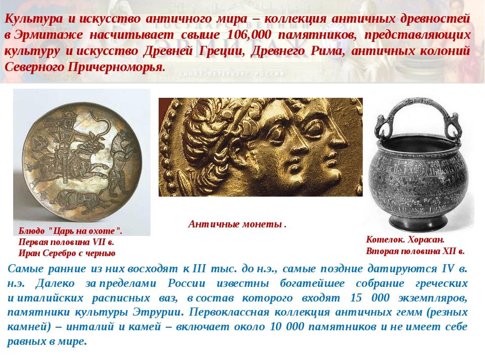 Культура иискусство античного мира – коллекция античных древностей вЭрмитаж...