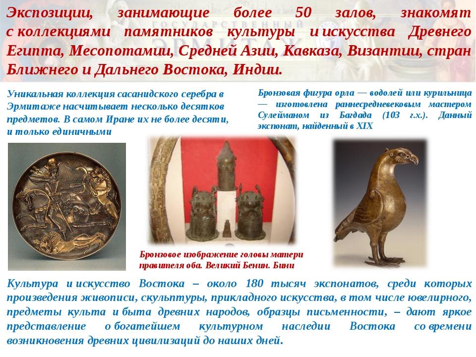 Культура иискусство Востока – около 180 тысяч экспонатов, среди которых прои...