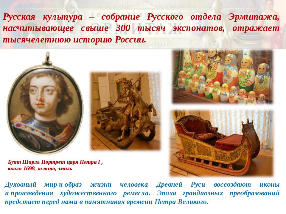 Русская культура – собрание Русского отдела Эрмитажа, насчитывающее свыше 300...