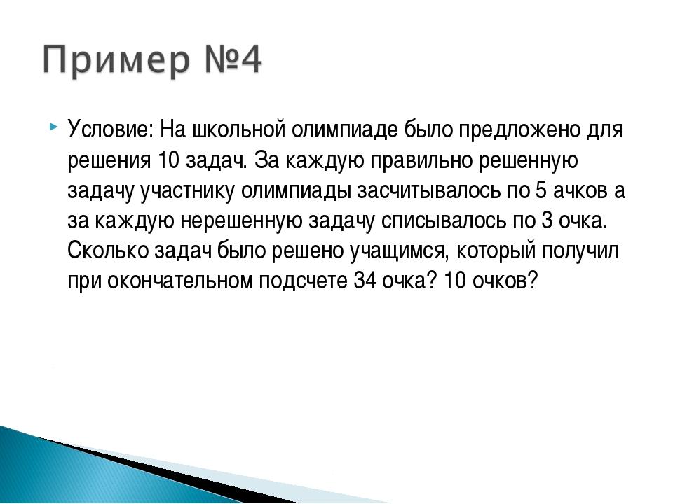 Условие: На школьной олимпиаде было предложено для решения 10 задач. За кажду...