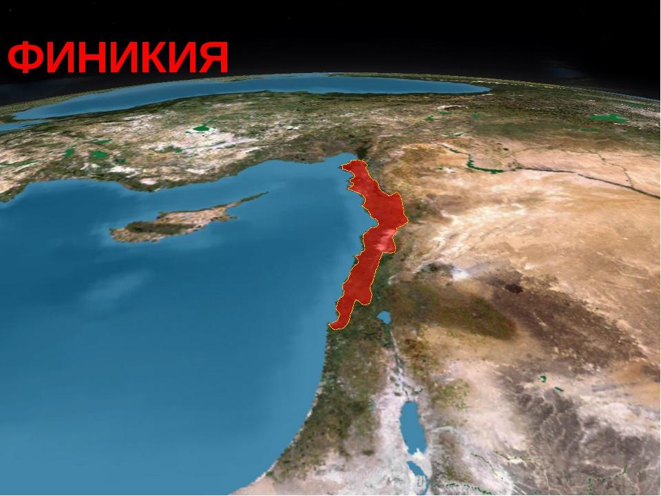 Страна на восточном побережье Средиземного моря ФИНИКИЯ