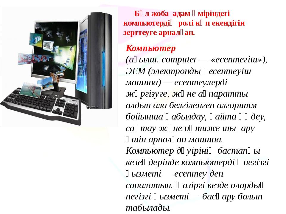 Бұл жоба адам өміріндегі компьютердің ролі көп екендігін зерттеуге арналған....