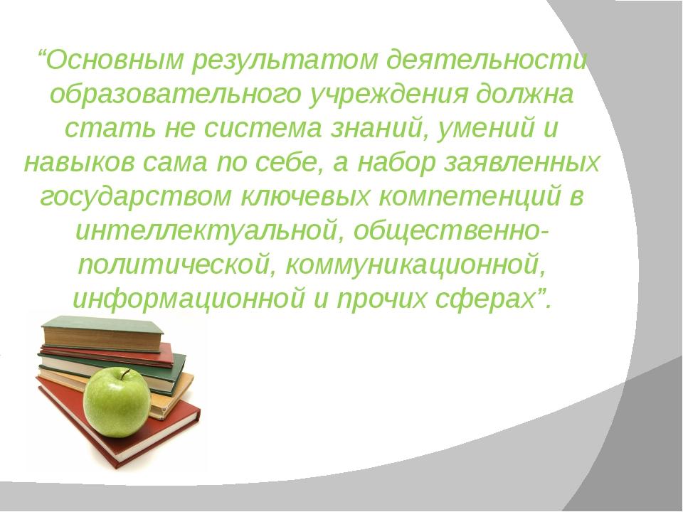 """""""Основным результатом деятельности образовательного учреждения должна стать н..."""