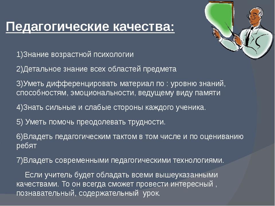 Педагогические качества: 1)Знание возрастной психологии 2)Детальное знание вс...