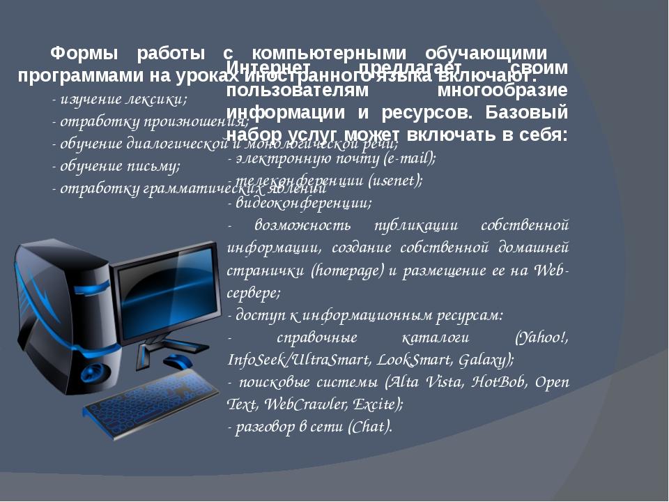 Формы работы с компьютерными обучающими программами на уроках иностранного яз...