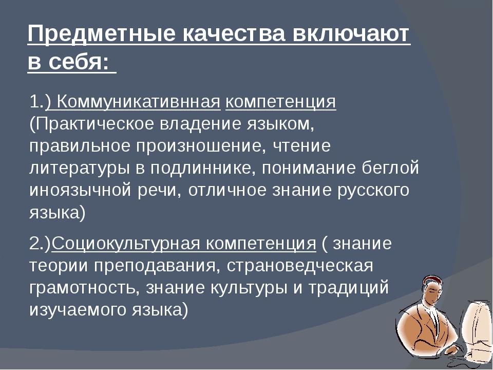 Предметные качества включают в себя: 1.) Коммуникативнная компетенция (Практи...
