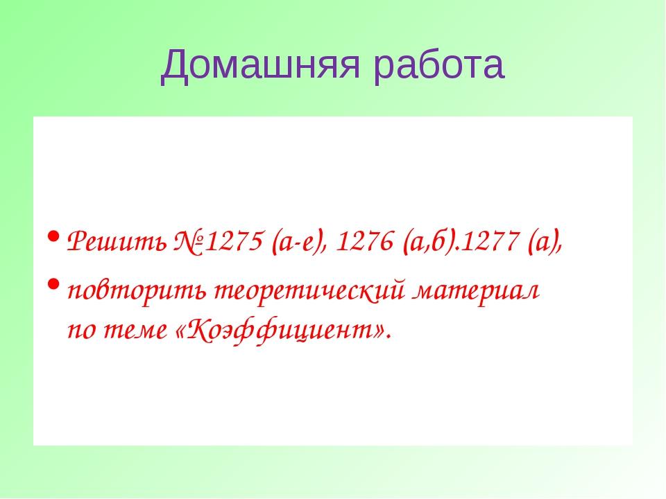 Домашняя работа Решить № 1275 (а-е), 1276 (а,б).1277 (а), повторить теоретиче...