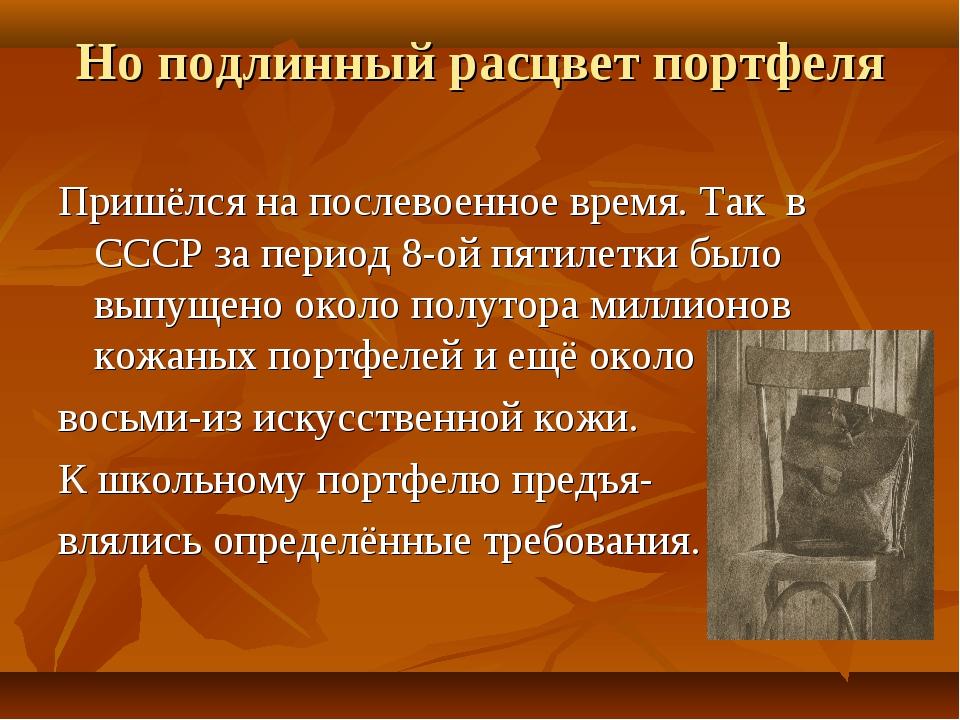Но подлинный расцвет портфеля Пришёлся на послевоенное время. Так в СССР за п...