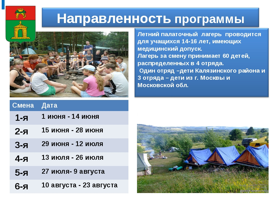 530 млн.руб. 9 млн.руб. СменаДата 1-я1 июня - 14 июня 2-я15 июня - 28 июня...
