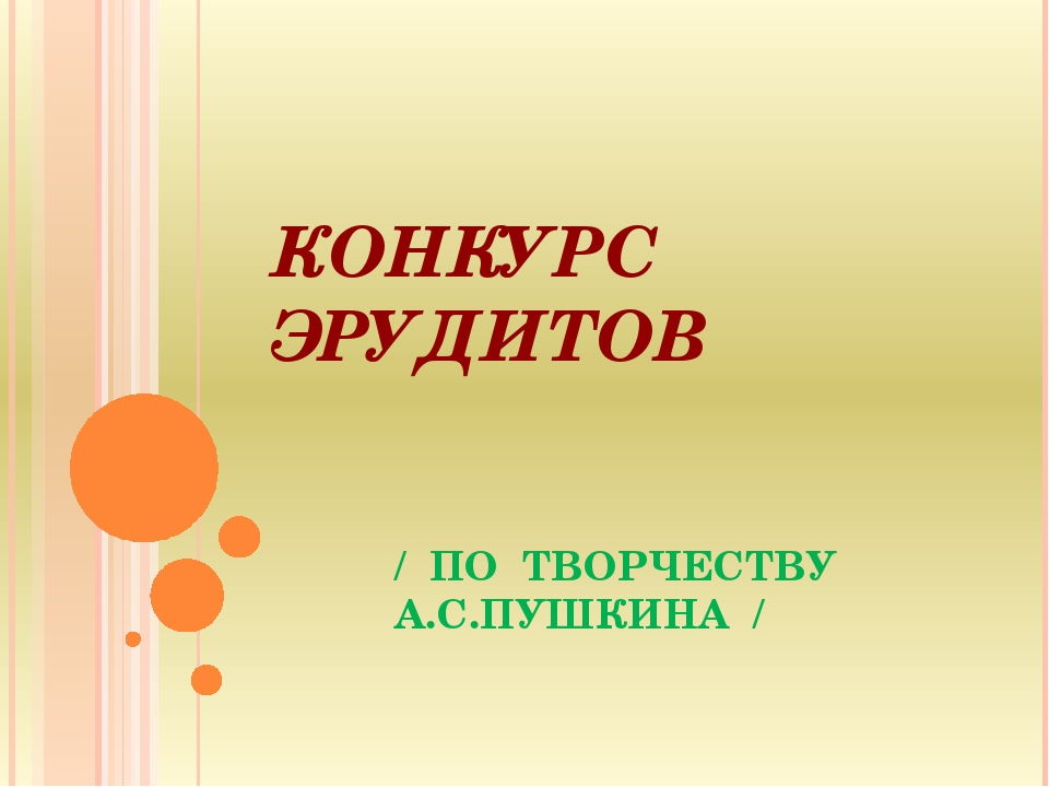 КОНКУРС ЭРУДИТОВ / ПО ТВОРЧЕСТВУ А.С.ПУШКИНА /