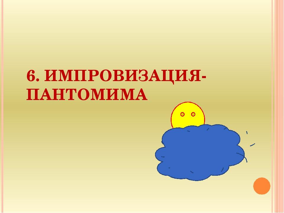 6. ИМПРОВИЗАЦИЯ- ПАНТОМИМА