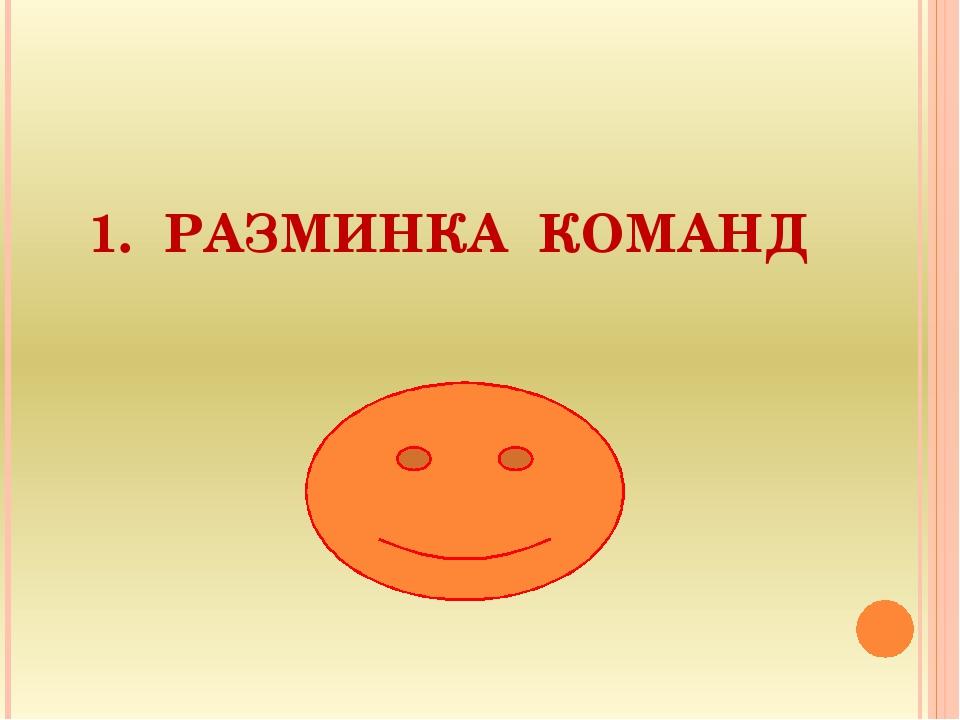 1. РАЗМИНКА КОМАНД