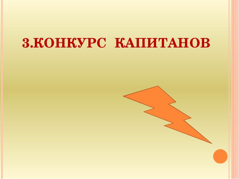 3.КОНКУРС КАПИТАНОВ