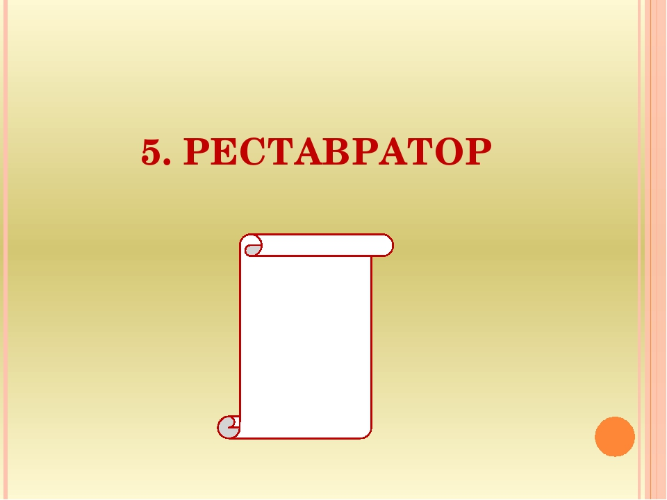 5. РЕСТАВРАТОР