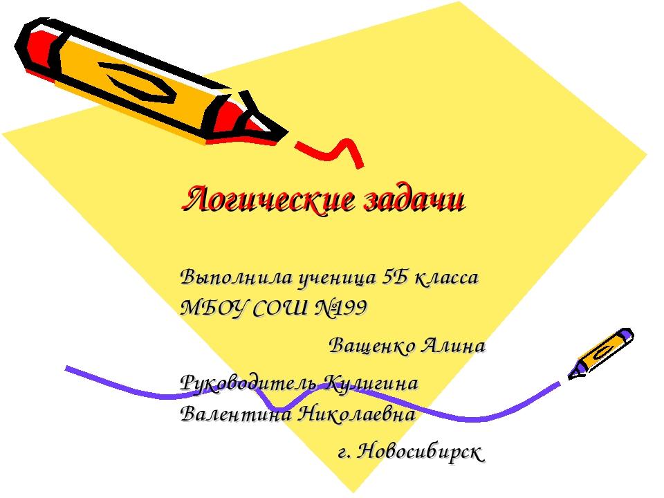 Логические задачи Выполнила ученица 5Б класса МБОУ СОШ №199 Ващенко Алина Р...