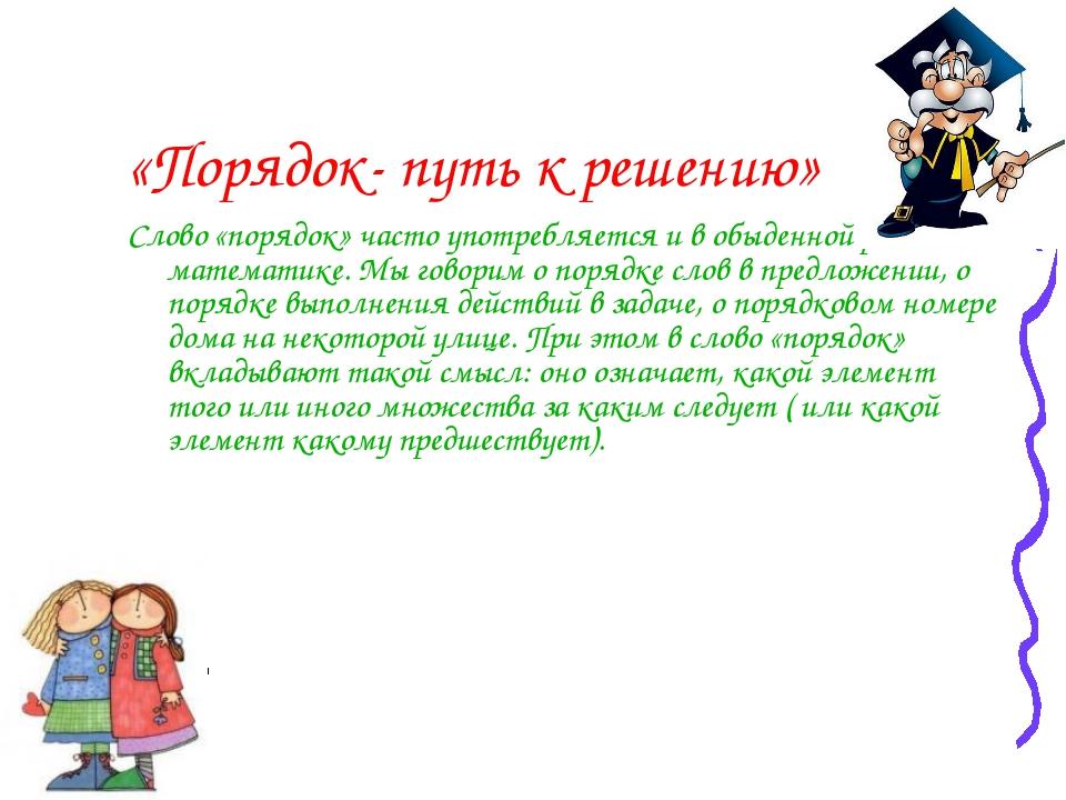 «Порядок- путь к решению» Слово «порядок» часто употребляется и в обыденной р...