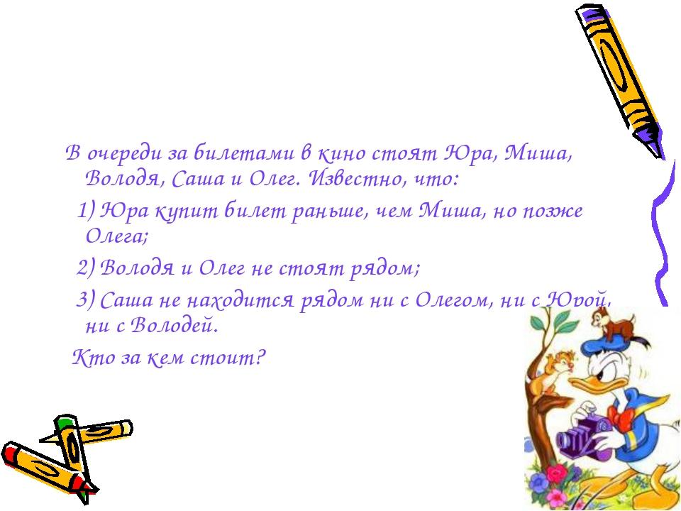 В очереди за билетами в кино стоят Юра, Миша, Володя, Саша и Олег. Известно,...