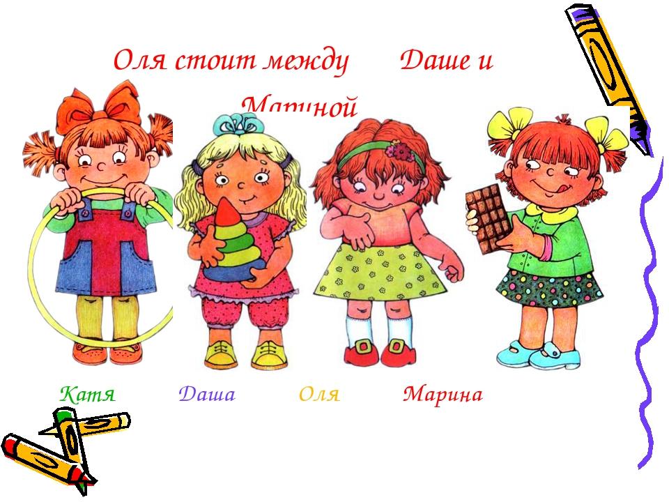 Оля стоит между Даше и Мариной Катя Даша Оля Марина