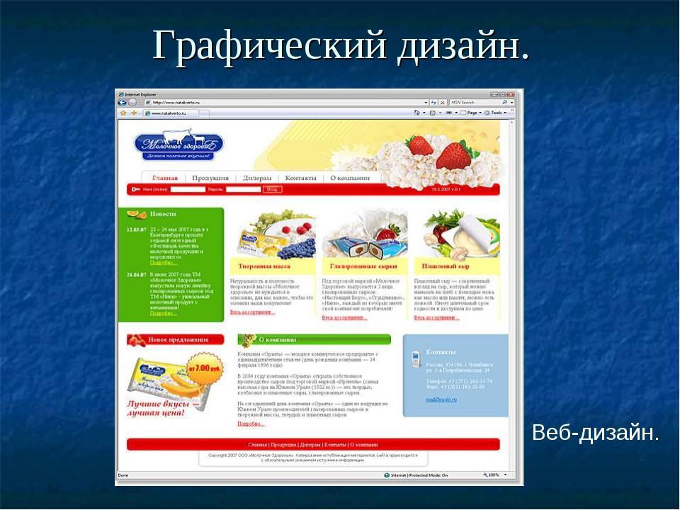 Графический дизайн. Веб-дизайн.