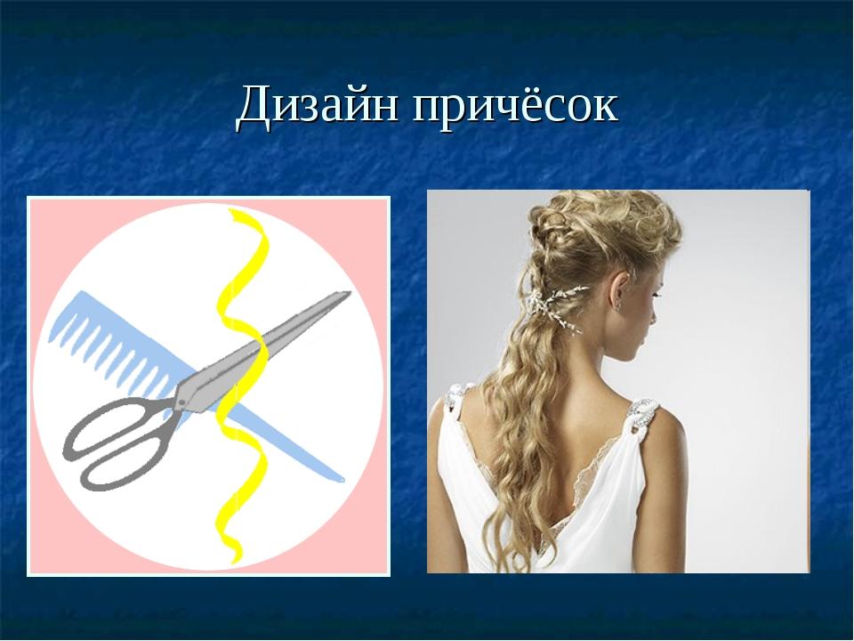 Дизайн причёсок