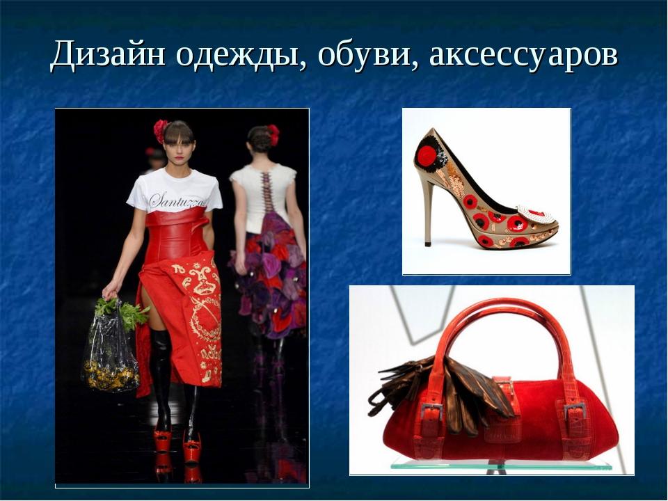 Дизайн одежды, обуви, аксессуаров