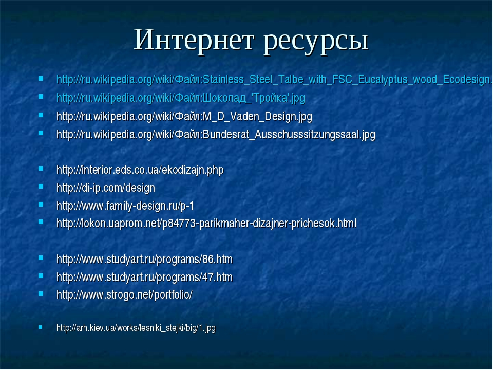 Интернет ресурсы http://ru.wikipedia.org/wiki/Файл:Stainless_Steel_Talbe_with...