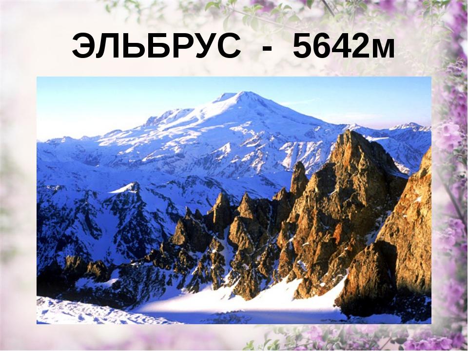 ЭЛЬБРУС - 5642м
