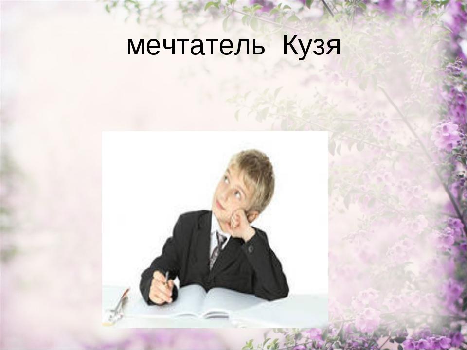 мечтатель Кузя
