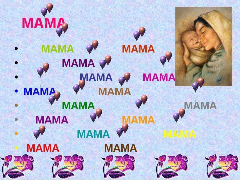 МАМА МАМА МАМА МАМА МАМА МАМА МАМА МАМА МАМА МАМА МАМА МАМА МАМА МАМА МАМА МАМА