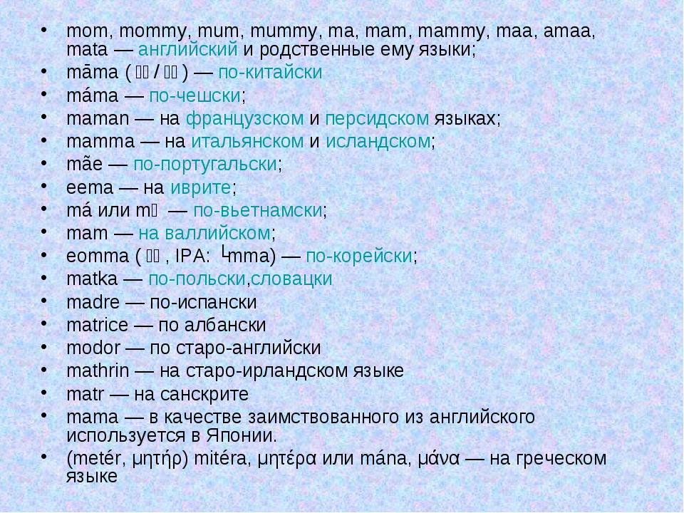 mom, mommy, mum, mummy, ma, mam, mammy, maa, amaa, mata— английский и родств...
