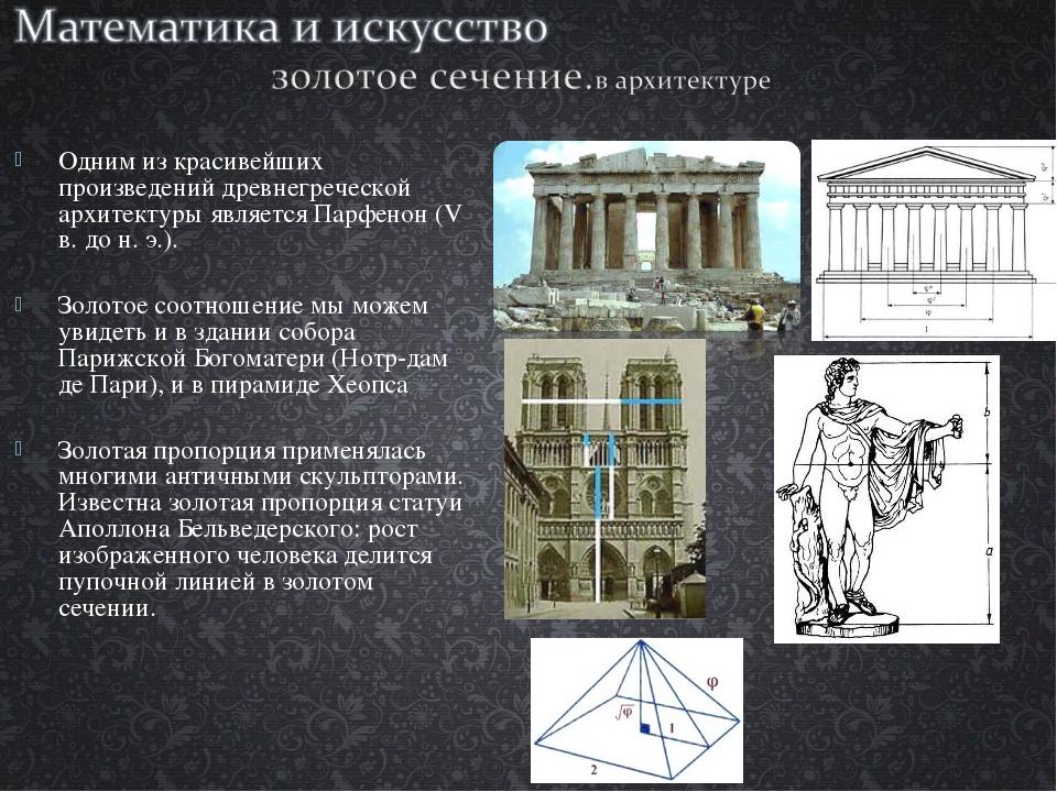Одним из красивейших произведений древнегреческой архитектуры является Парфен...