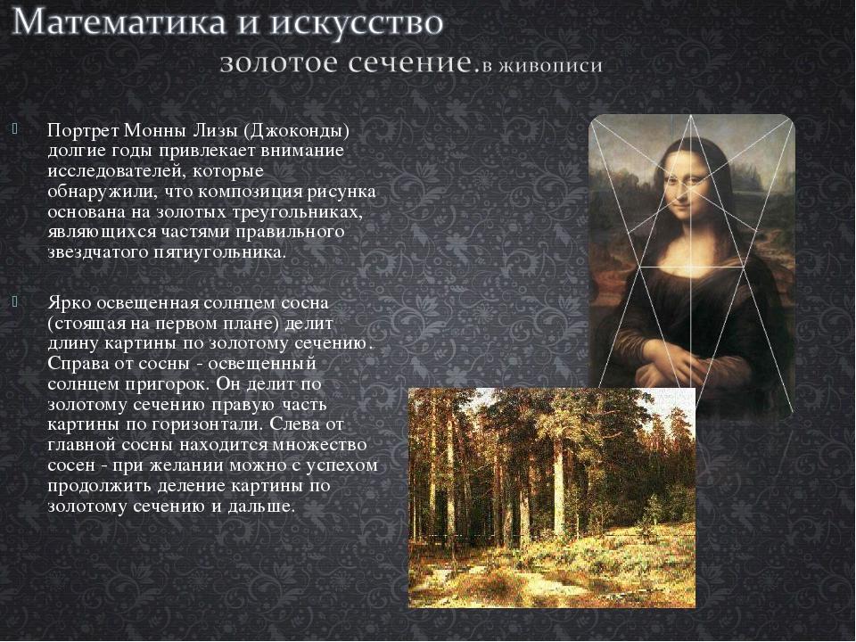 Портрет Монны Лизы (Джоконды) долгие годы привлекает внимание исследователей,...