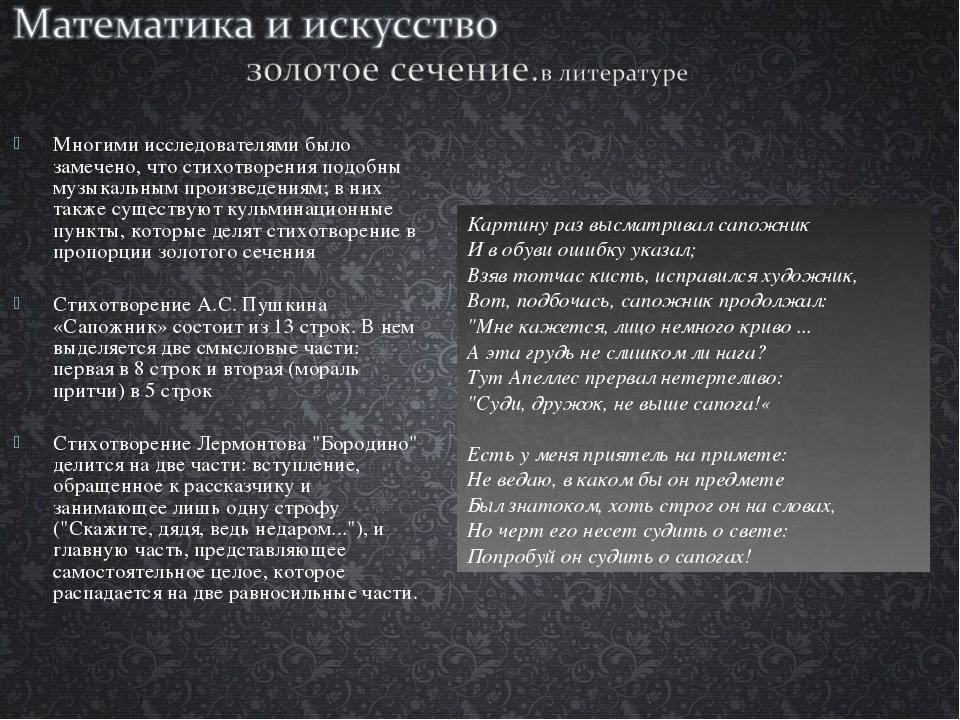 Многими исследователями было замечено, что стихотворения подобны музыкальным...