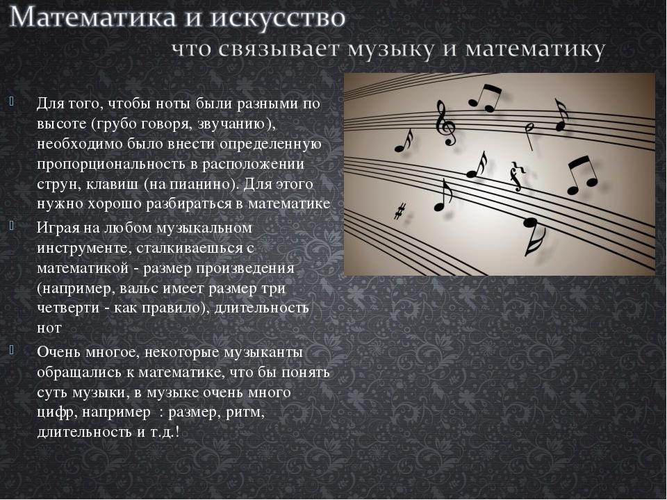 Для того, чтобы ноты были разными по высоте (грубо говоря, звучанию), необход...