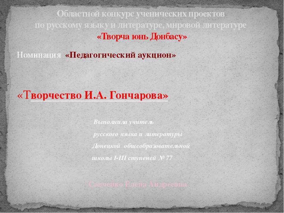 Номинация «Педагогический аукцион» «Творчество И.А. Гончарова»  Выполнила...