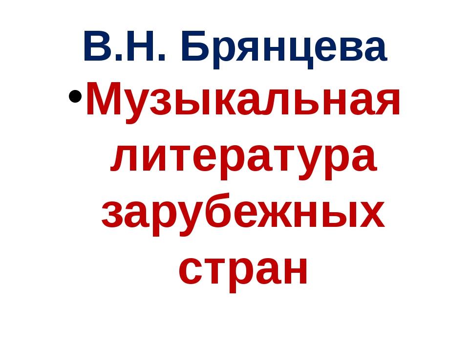 В.Н. Брянцева Музыкальная литература зарубежных стран