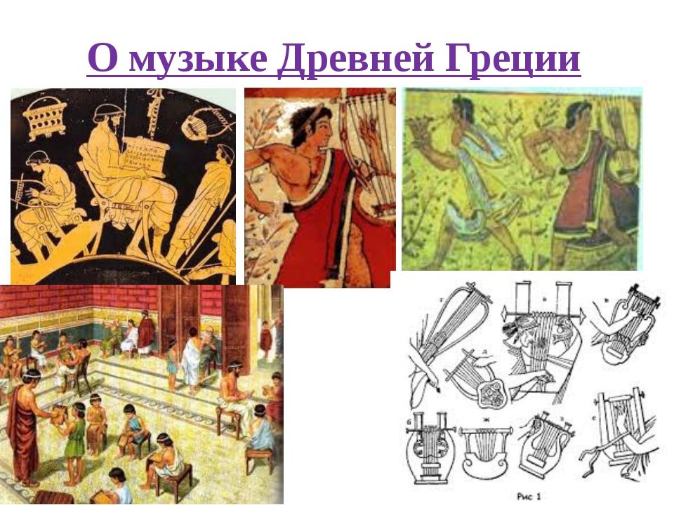 О музыке Древней Греции