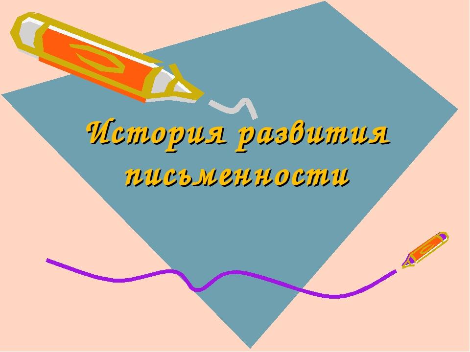 История развития письменности