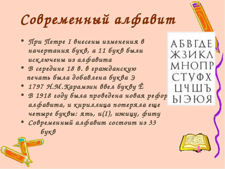 Современный алфавит При Петре I внесены изменения в начертания букв, а 11 бук...