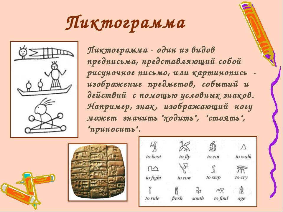 Пиктограмма Пиктограмма - один из видов предписьма, представляющий собой рису...