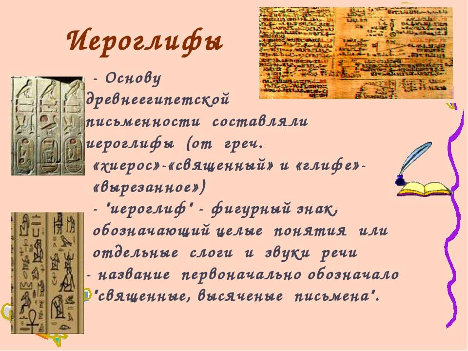 Иероглифы - Основу древнеегипетской письменности составляли иероглифы (от гр...
