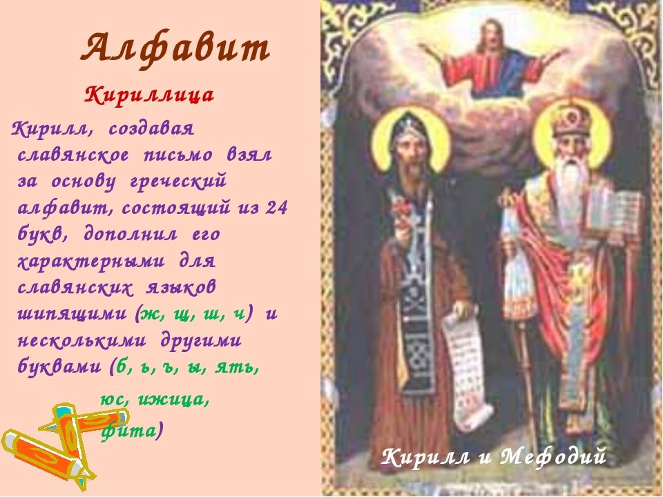 Алфавит Кириллица Кирилл, создавая славянское письмо взял за основу греческий...