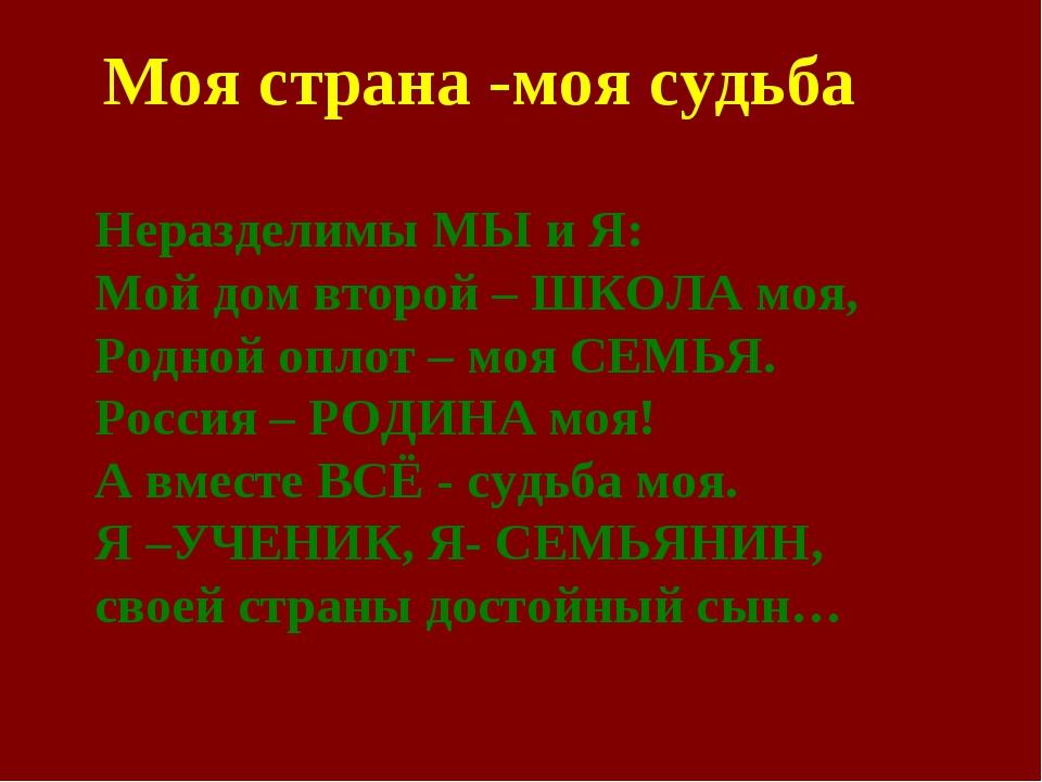 Моя страна -моя судьба Неразделимы МЫ и Я: Мой дом второй – ШКОЛА моя, Родно...