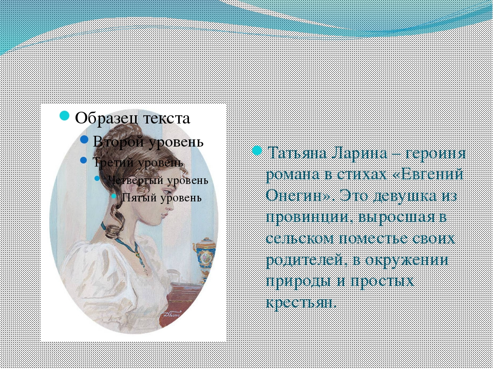 Татьяна Ларина – героиня романа в стихах «Евгений Онегин». Это девушка из пр...