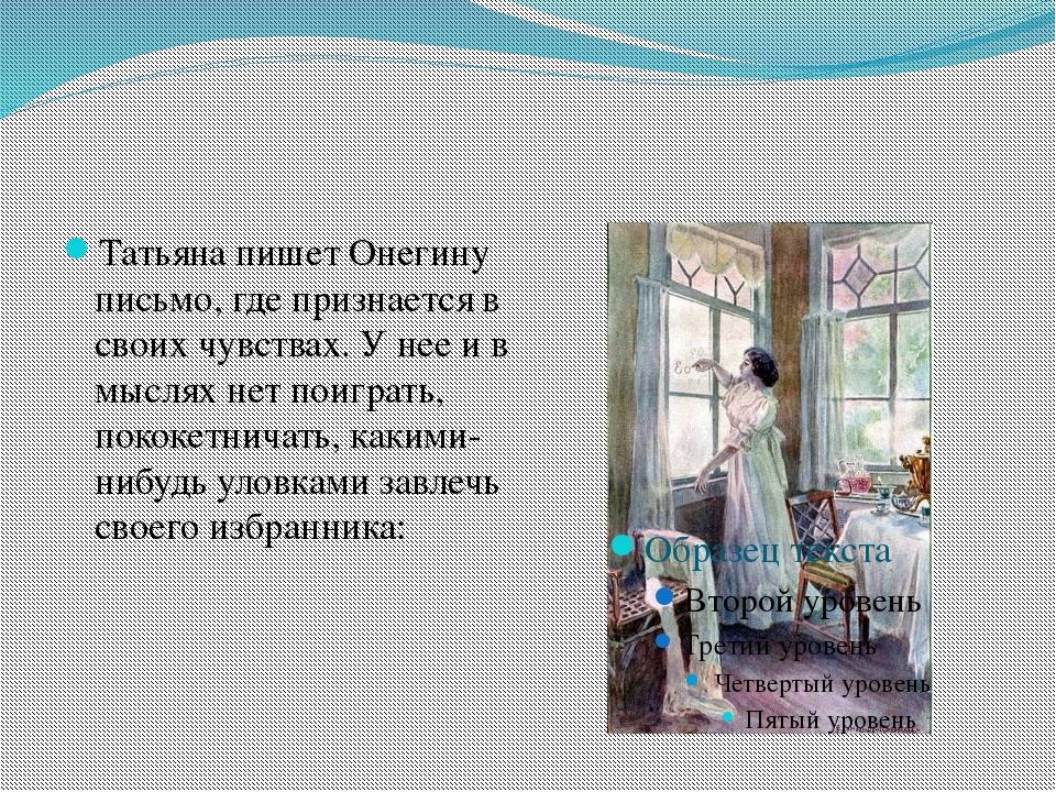 Татьяна пишет Онегину письмо, где признается в своих чувствах. У нее и в мыс...