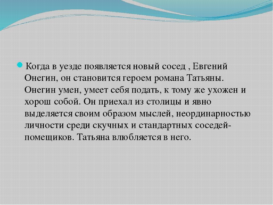 Когда в уезде появляется новый сосед , Евгений Онегин, он становится героем...