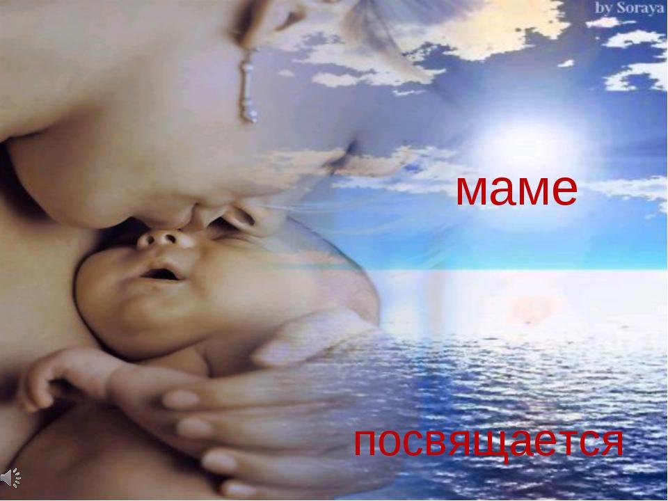 маме посвящается